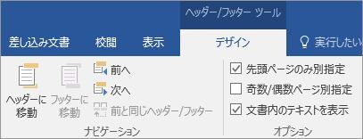 [ヘッダー/フッター ツール] の [デザイン] タブの [オプション] グループで、オプションをオンまたはオフにします。