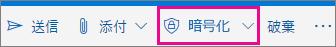 [暗号化] ボタンが強調表示された Outlook.com リボン