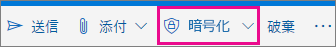 Outlook.com ボタンが強調表示されたリボン