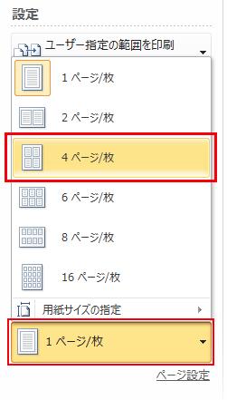 [1 ページ/枚] をクリックし、[4 ページ/枚] を選択します。