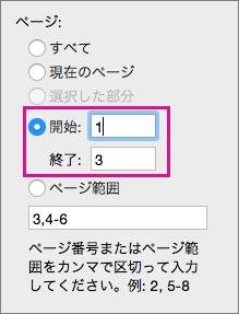 [開始] に開始ページ、[終了] に終了ページを入力して、特定の範囲のページをプリントします。
