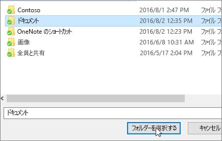 [ドキュメントのプロパティ] メニューの [追加先の選択] ダイアログ ボックスを示すスクリーン ショット。
