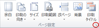 Excel のリボンの画像