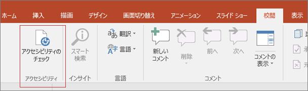 [校閲]、赤いボックスで囲まれた [アクセシビリティのテスト] を示す Word ユーザー インターフェイスのスクリーン クリップ。