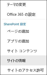 SharePoint の [サイトの情報] メニュー オプション示すスクリーンショット