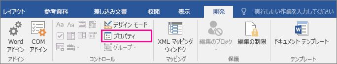 [開発者] タブの [プロパティ] オプションが強調表示されています。