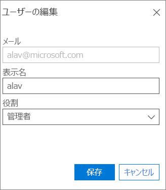 [ユーザー管理] の [ユーザーの編集] パネルのスクリーンショット