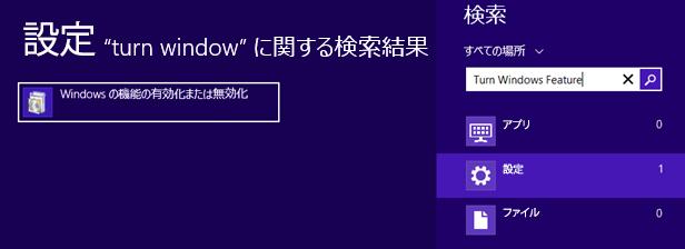 [スタート] 画面で「Windows の機能を有効にする」と入力し、[設定] をクリックして、[Windows の機能の有効化または無効化] をクリックします。(この手順のスクリーン ショットを以下に示します。)