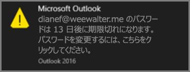 パスワードが失効するときにユーザーに表示される通知の画像。