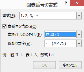 [図表番号の書式] ダイアログを使用して、図表番号に章番号を追加する。