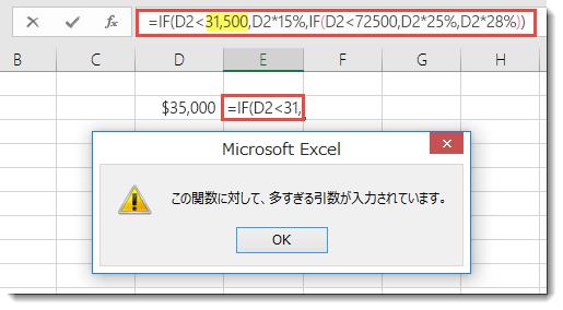 値にコンマを追加した際の Excel メッセージ