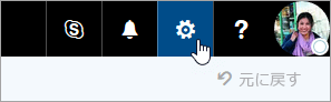 ナビゲーション バーの [設定] ボタンのスクリーンショット。