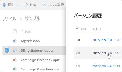 OneDrive for Business のファイルの [詳細] ウィンドウに表示されるのバージョン履歴のスクリーン ショット