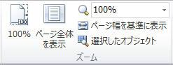 Publisher 2010 で文書の表示をズームする