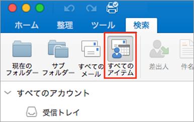 [検索] タブの [すべてのアイテム] ボタンを表示します。