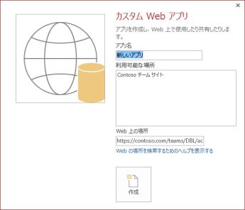 [利用可能な場所] ボックスに Contoso のチーム サイトが表示された新しいカスタム Web アプリのダイアログ ボックス。