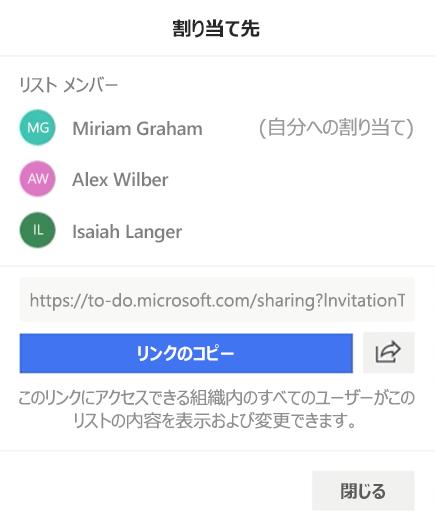 [割り当て先] メニューが開いていることを示すスクリーンショット、およびリストのメンバーに割り当てるオプション (Miriam Graham、Alex の場合)、およびリストのリンクをコピーして共有するオプションが表示されています。
