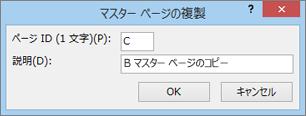 スクリーン ショットは、[マスター ページの複製] ダイアログ ボックスが表示されます。