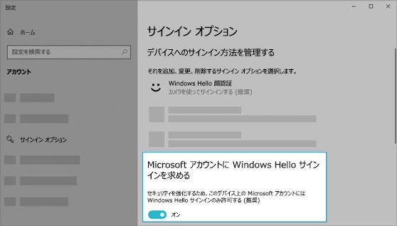 Windows Hello を使用してサインインし、Microsoft アカウントをオンにするオプション。