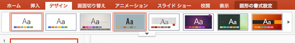 PowerPoint のテーマ