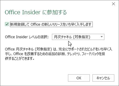 月次チャネル (対象指定) のレベル オプションが表示された [Office Insider に参加する] ダイアログ ボックス