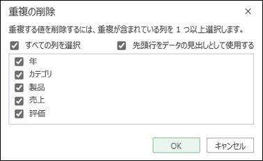 Excel Online のデータ >重複の>削除] を選択します。
