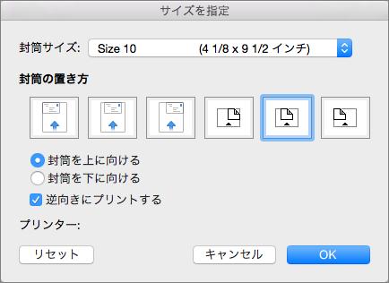 [サイズを指定] で、封筒サイズと、封筒をプリンターに置くための向きを選びます。