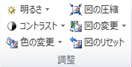 Publisher 2010 の [図ツール] タブの [調整] グループ