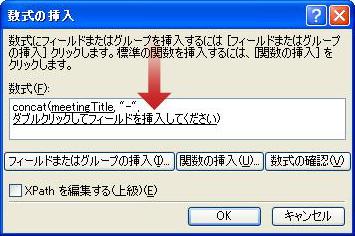 ダブルクリックして、フォーム名の一部として使用する別のフィールドを挿入する