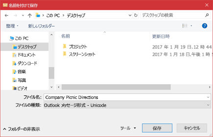 既存のメール メッセージは、ファイルとして保存できます。