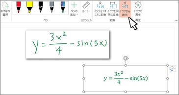 手描きの数式と、書式設定されたテキストと数値に変換された同じ数式