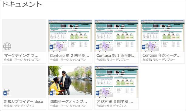 Office 365 でドキュメント ライブラリへのリンクを追加する