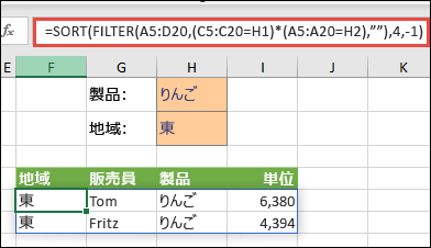 """FILTER 関数と SORT 関数を使用して、配列範囲 (A5:D20) から、""""りんご"""" を含み、かつ地域が """"東"""" であるすべての値を、""""単位"""" (降順) で並べ替えて返します。"""