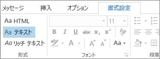 [書式設定] タブのメッセージ形式オプション