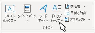 [ドロップ キャップ] オプションは [挿入] タブに表示されます。
