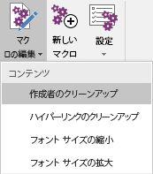 Onetastic for OneNote の [Edit Macros] メニュー