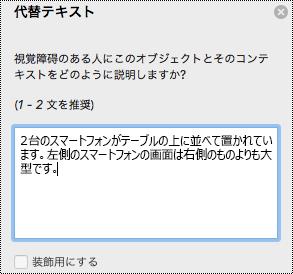 [代替テキスト] ウィンドウ (Excel for Mac