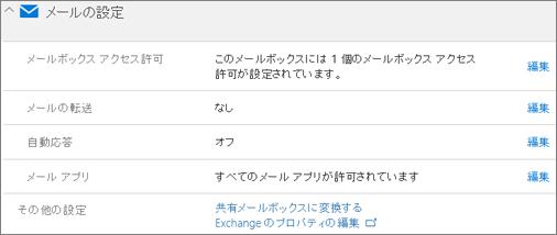 スクリーンショット: ユーザー メールボックスを共有メールボックスに変換する