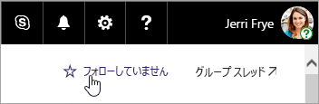 SharePoint サイトの [フォロー] ボタンのスクリーンショット