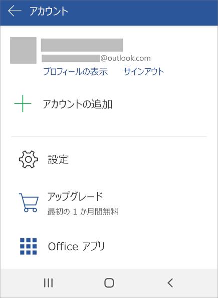 Android デバイス上の [Office からサインアウト] オプションを表示