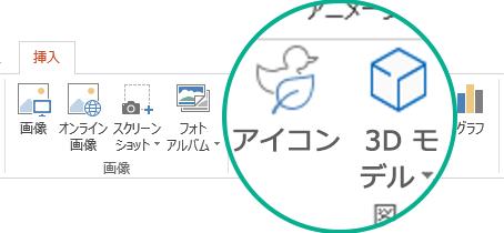 Office 365 のツール バー リボンの [挿入] タブにある [アイコン] と [3D モデル] のボタン