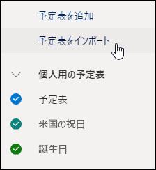 予定表のインポートのスクリーンショット