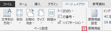 [ページ レイアウト] タブで、右下にある [ページ設定] アイコンにより [ページ設定] ウィンドウが開きます。