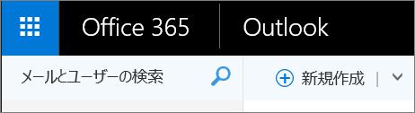 Outlook web リボンはこのように見えます。