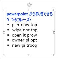 [PowerPoint で書式設定する] テキスト ボックス
