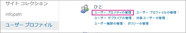 ユーザー プロファイルの管理] のユーザーのプロパティを管理します。