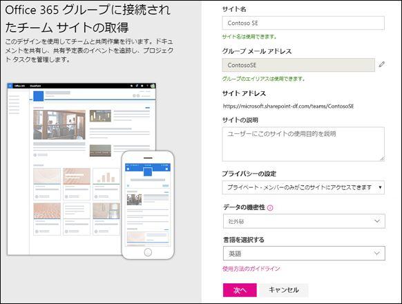 SharePoint チーム サイトを作成する