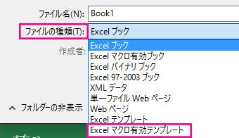 Excel のマクロ有効テンプレートを選択します。