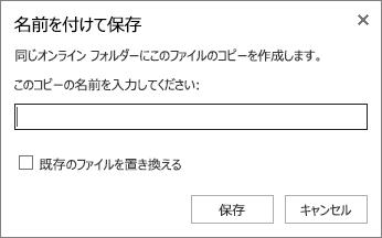 スクリーンショットは、[名前を付けて保存] ダイアログを示しています。ここで、名前を入力し、既存のファイルを置き換えるオプションを選択することができます。