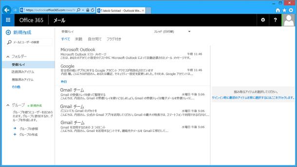 pst ファイルからメールをインポートすると、OWA にも表示されます。